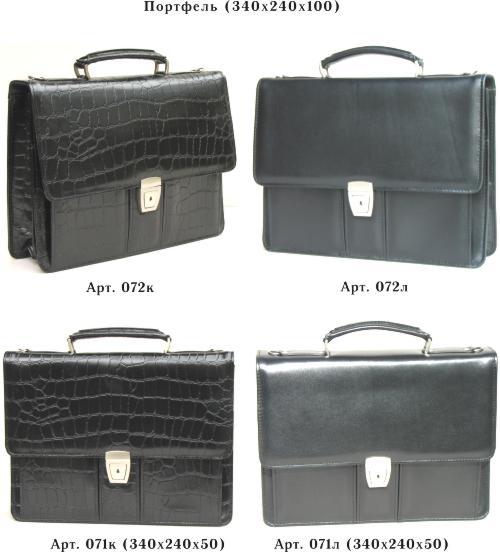 Кожаные портфели оптом, портфели с Вашим логотипом.